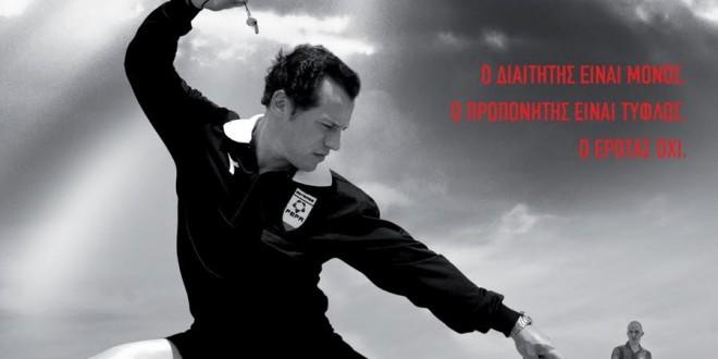 """Poster del film """"L'arbitro"""""""