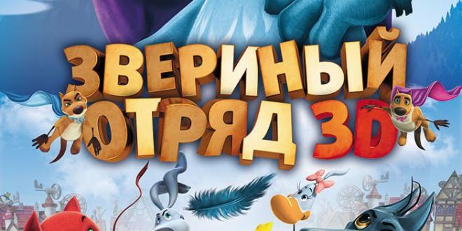 """Poster del film """"Cuccioli - Il paese del vento"""""""