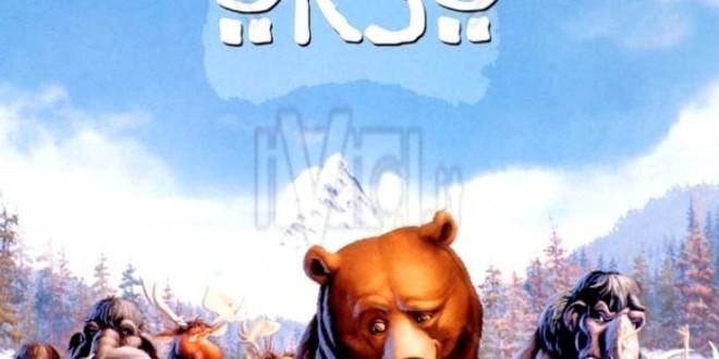 """Poster del film """"Koda, fratello orso"""""""